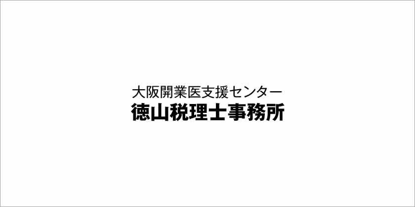 大阪開業医支援センター 徳山税理士事務所